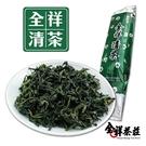 南岩奇香種(清茶) 150公克 全祥茶莊 HH05 05超特級