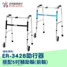 恆伸醫療器材 ER-3428 1吋普通本色亮銀色助行器+直向輔助輪 (兩色任選)