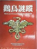 【書寶二手書T4/一般小說_JQC】鸛鳥謎蹤_葛紅杰
