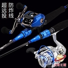 路亞竿套裝水滴輪碳素槍柄直柄釣魚竿海竿拋竿遠投黑魚桿馬口竿 星際小舖