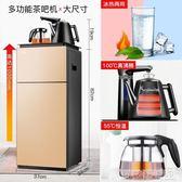 飲水機 BRSDDQ 飲水機立式冷熱家用全自動上水新款多功能智慧台式茶吧機 DF 科技藝術館