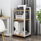 【間距可調】打印機置物架落地可移動辦公室收納架打印復印一體架