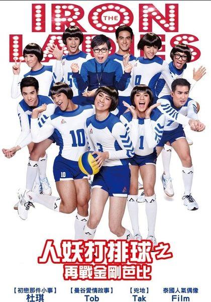 人妖打排球之再戰金剛芭比 DVD Iron Ladies Roar ((購潮8)
