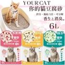 *WANG*【4包組】你的貓YourCat《天然環保條狀豆腐砂-6L》三種香味