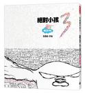 絕對小孩3:夢拐角 /朱德庸