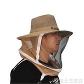 防蜂帽 蜜蜂防蜂帽單件透氣防蜂帽取蜂蜜專用帽帽養蜂帽防蜂帽捉蜂防蜂 宜品
