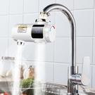 電熱水龍頭 TCL電熱水龍頭免安裝速熱家用即熱式加熱接駁式廚寶小型熱水器 南風小鋪