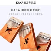kaka卡林巴拇指琴初學者17音kalimba入門學生女手指琴雕刻全單板  卡卡西yyj