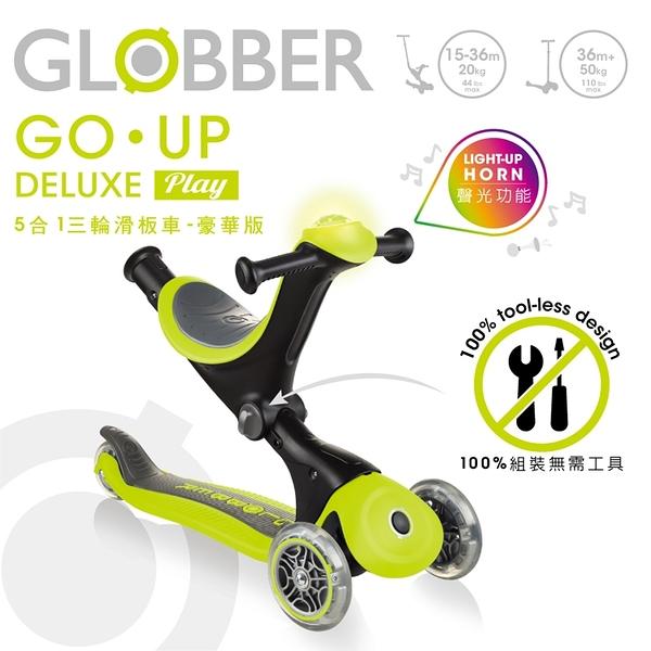 法國GLOBBER GO•UP 5合1豪華版(聲光版)-蘋果綠 4750元
