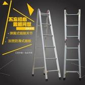 家用加厚折疊直梯伸縮多 人字梯雙側梯工程一字梯閣樓梯踏步梯MKS 雙12