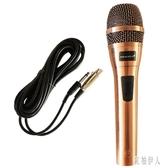 加長線麥克風手持專業主持會議家庭ktv電腦直播主播唱歌 aj7930『紅袖伊人』