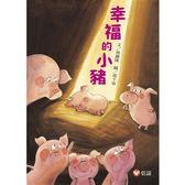 幸福的小豬(新版)