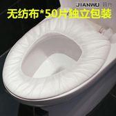 馬桶坐墊 一次性馬桶墊旅行粘貼坐便套坐墊坐廁紙50片