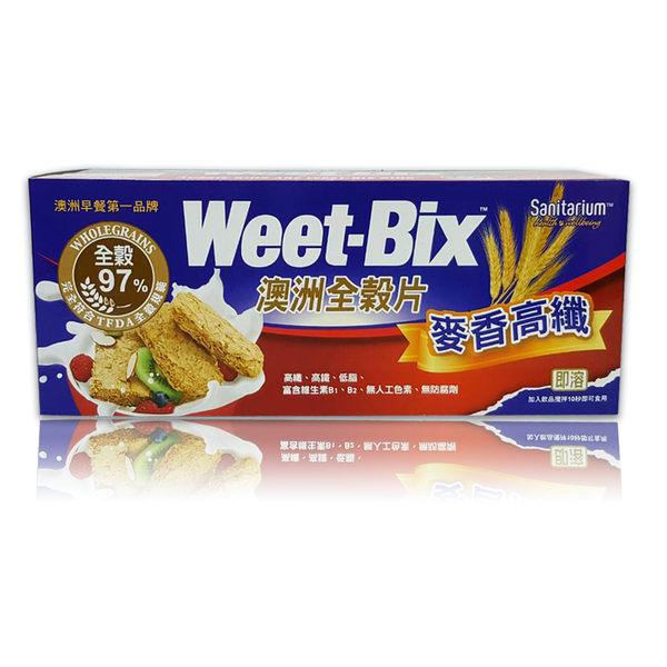 Weet-Bix 澳洲全穀片原味麥香 375g 單盒 公司貨中文標 PG美妝