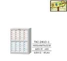 [家事達] Tanko 零件箱 TKI24101 特價