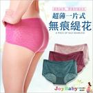 內褲法式提花冰絲3D性感彈性無痕三角褲-JoyBaby
