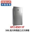 【HERAN 禾聯】500L 風冷無霜直立式冷凍櫃 HFZ-B5011F