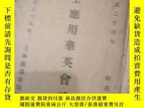 二手書博民逛書店民國1935年罕見護士應用華英會話 何美貞護士主編,中華護士學會