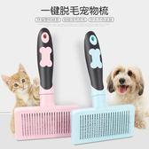 狗毛梳子擼貓毛專用針梳寵物梳毛器黃金獵犬大型犬梳毛刷狗狗用品HA066