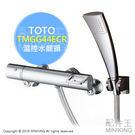 【配件王】日本代購 TOTO TMGG44ECR 可溫控 恆溫 浴室水龍頭 淋浴龍頭 蓮蓬頭 溫控水龍頭 水龍頭 花灑