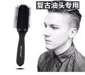 美髮梳 髮廊排骨梳男士大背頭造型內扣梳按摩梳防靜電滾梳捲髮梳子
