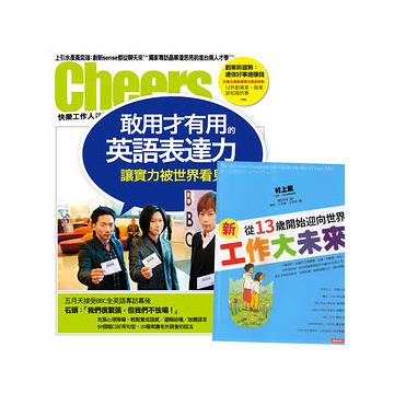 《Cheers快樂工作人雜誌》1年12期 +《新工作大未來》