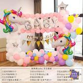 氣球 寶寶周歲生日派對場景布置兒童獨角獸字母鋁膜氣球裝飾用品