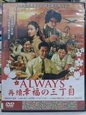 挖寶二手片-C04-071-正版DVD-日片【Always再續幸福的三丁目】-吉岡秀隆 小雪 須賀健太(直購價)