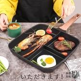 早餐鍋 早餐煎鍋多功能多格分隔牛排平底煎鍋不黏鍋煎蛋電磁爐鍋T