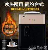 飲水機 飲水機冰熱台式制冷熱家用宿舍迷你小型節能冰溫熱 igo 非凡小鋪