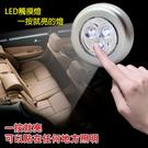 LED觸摸燈 一按就亮 觸摸燈 拍拍照 壁燈 緊急照明燈【SA1064】Loxin