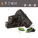 黑芝麻糕2盒-健康點心/養生糕/伴手禮-軟Q不黏牙 250g-哈克大師  (含運優惠價)