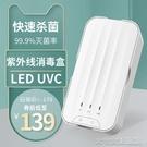 uvc手機紫外線消毒盒內衣褲消毒器家用小型衣物消毒機便攜式殺菌 防疫必備
