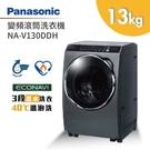 【24期0利率+基本安裝】Panasonic 國際牌 NA-V130DDH 變頻13KG 滾筒洗脫烘 洗衣機 公司貨