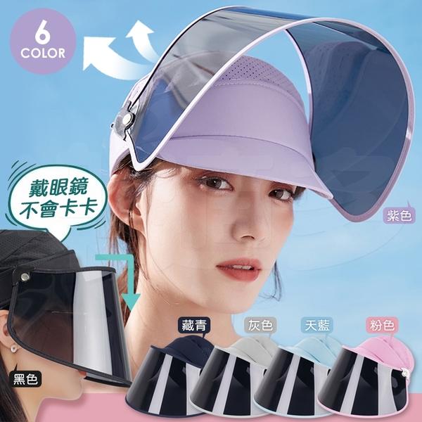 防曬面罩遮陽帽 JMZ4182 防曬帽 空頂帽 遮陽帽 全遮臉防曬帽