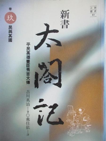 【書寶二手書T7/一般小說_MAQ】新書太閣記9-民與其國_戴佳依, 吉川英治
