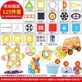 水晶磁力片積木兒童益智玩具1-2-3-6-7-8-10周歲男孩女孩磁鐵拼裝 提前降價 免運直出