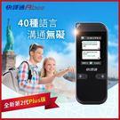 Abee快譯通 T1000 新一代雙向即時口譯機/智能翻譯機/語言學習機【KD02003】i-style 居家生活