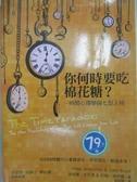 【書寶二手書T4/心理_BDO】你何時要吃棉花糖?_菲利普‧金巴多