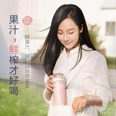 Bear/小熊 LLJ-D05Q5便攜式榨汁機家用迷你學生水果汁電動榨汁杯 MKS 全館免運