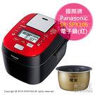 【配件王】日本代購 Panasonic 國際牌 SR-SPX106 紅 電子鍋 6人份 雙對流