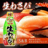日本 S&B 德用山葵醬 175g【30355】