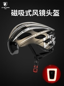 騎行頭盔男山地自行車風鏡眼鏡一體女公路車安全帽子單車裝備