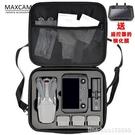 攝影包 MAXCAM適用DJI大疆御2背包MAVIC 2 PRO專業版變焦版zoom收納 星河光年