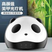 限定款熊貓光療燈 感應烘乾機甲油膠指甲烤燈LED光療機器速乾美甲燈