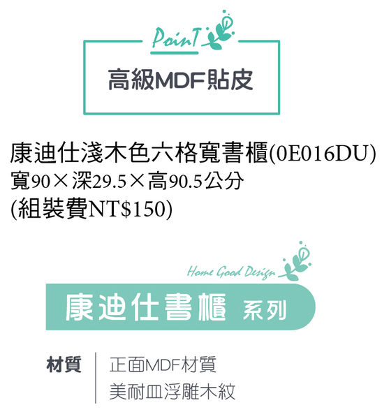 【森可家居】康迪仕淺木色六格寬書櫃 7JX261-6