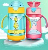 寶寶保溫吸管杯兒童保溫杯帶手柄兒童學飲杯防摔漏幼兒園水壺 快速出貨