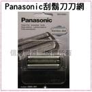【信源】全新~Panasonic刮鬍刀刀網 WES9085*線上刷卡*免運費*