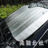 汽車遮陽板防曬隔熱前檔風玻璃罩側車窗內用 ZB617『美鞋公社』