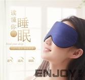 真絲眼罩睡眠遮光透氣男女熱敷冰敷睡覺護眼罩